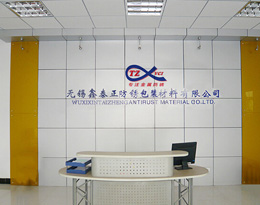 鑫泰正-前台